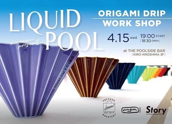 ORIGAMIドリッパーを使ったワークショップ️ @origami_cup.4/15の夜の部はよりディープな内容のワークショップ※要予約です♀️.15日19時〜(定員15名) ¥3000-三店舗のバリスタが同じコーヒー豆をORIGAMIドリッパーで抽出。レシピやペーパーによる味の違いを体感してもらい、その後ご自身の好みの味を引き出す抽出を一緒に考えてドリップしていただく検証会型ワークショップです。ご自宅で再検証していただけるコーヒー豆(20g)のお土産付きです。.会場 @kiro.thesharehotels 3階 .ご予約は各店舗InstagramにDMにてお問い合わせください。@imm_coffee @mgm__mgm__mgm @storycoffee_japan